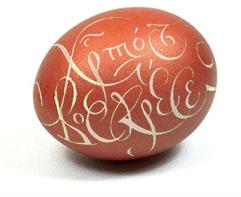 Символ Святой Пасхи — красное яйцо
