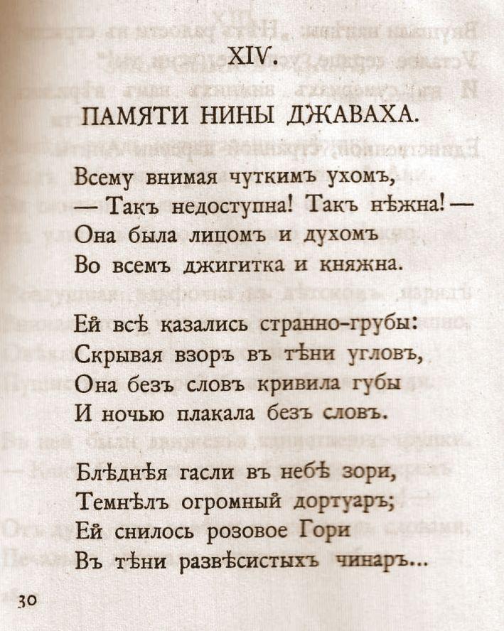 Властительница дет.душ -.Памяти Нины Джаваха. М.Цветаева