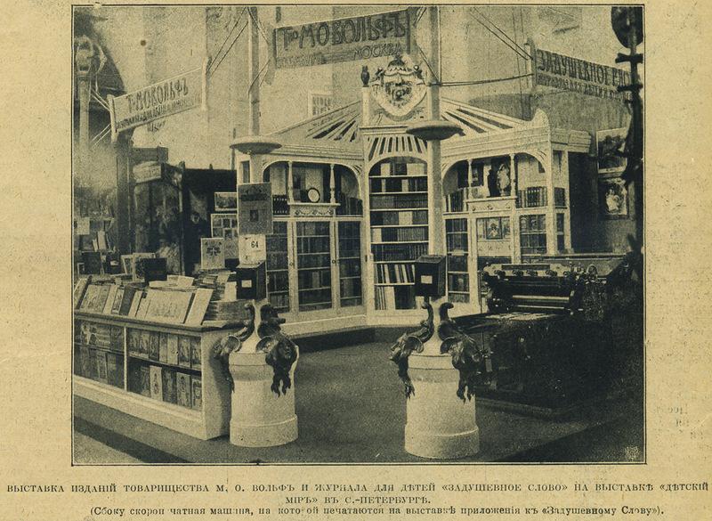 Властительница дет.душ -  Выставка изданий т-ва Вольф в 1904г.