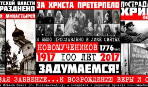 Плакат-на-выставку-Новомученики