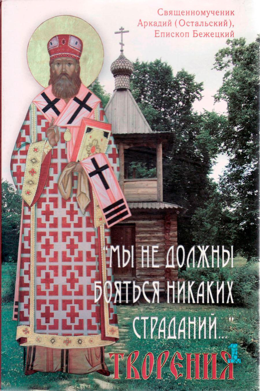 Аркадий-(Остальский)--Мы-не-должны-бояться-никаких-страданий