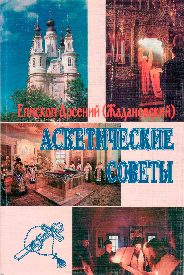 Арсений-(Жадановский)--Аскетические-советы