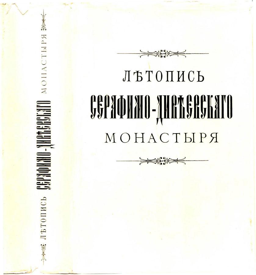 Летопись-Серафимо-Дивеевского-м-ря