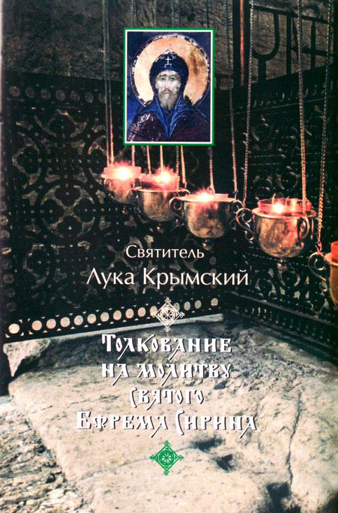 Толкование-на-молитву-Ефрема-Сирина-