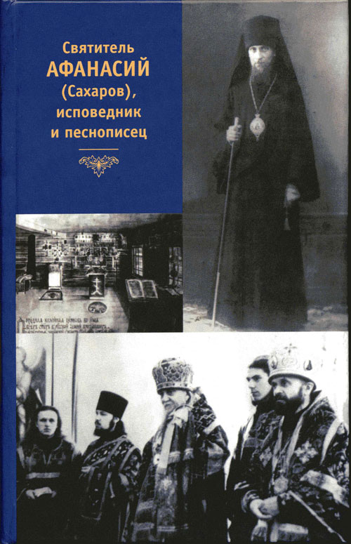 3.-Святитель-Афанасий-(Сахаров)..