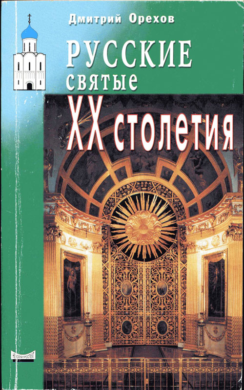 4.-Орехов-Д.-Русские-святые..