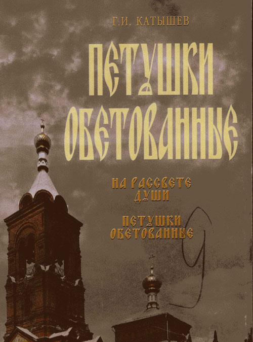 6.-Катышев-Г.И