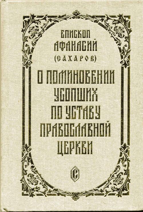8.--О-поминовании-усопших-по-Уставу-Православной-..
