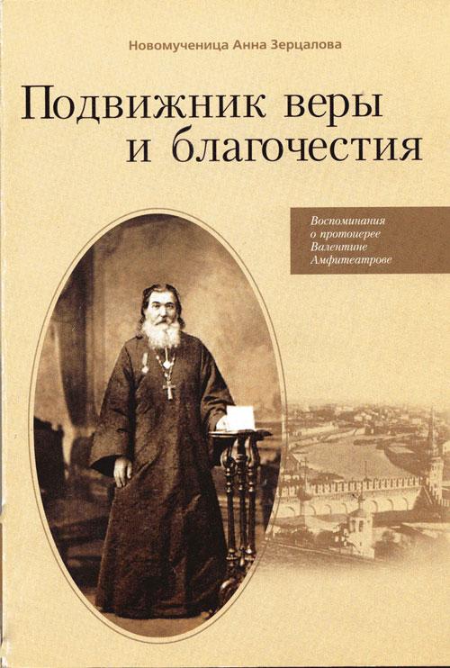 3.-Анна-Зерцалова