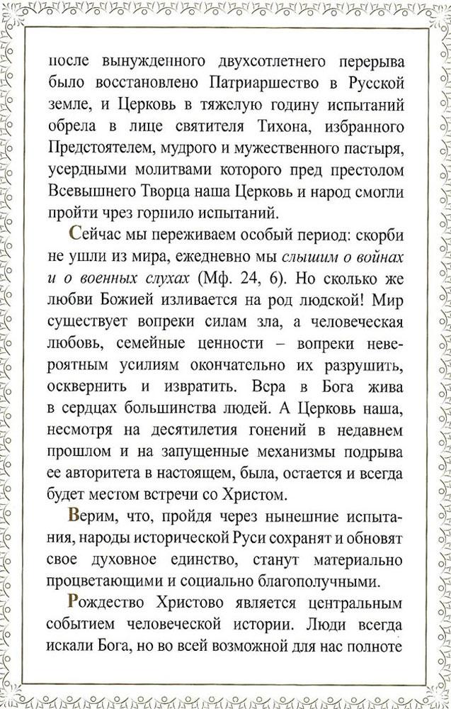 Рождественское-послание-2018-(5)-001-(1)