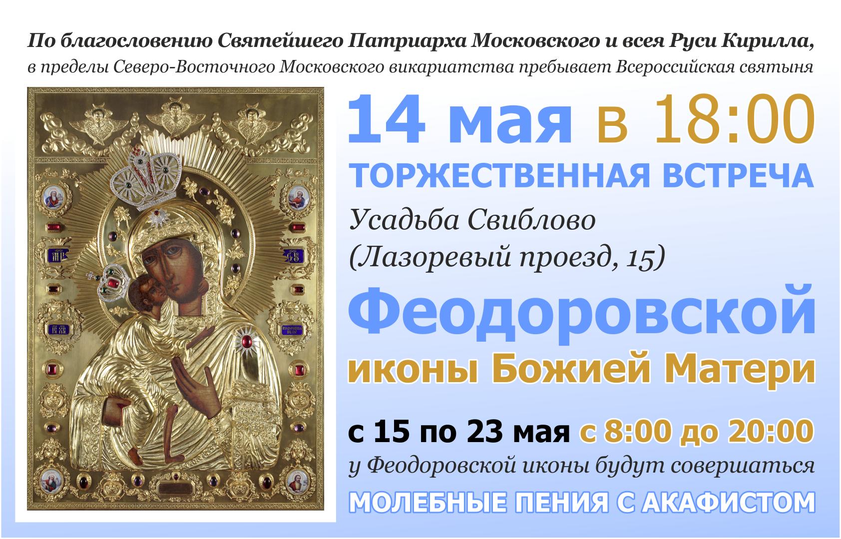 Feodorovskaya-banner