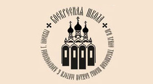 1Логотип Детской Воскресной школы