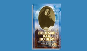Оьложка-книги-о-схмГаврииле