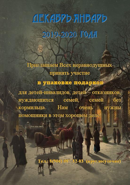 Стенд_Упаковка подарков
